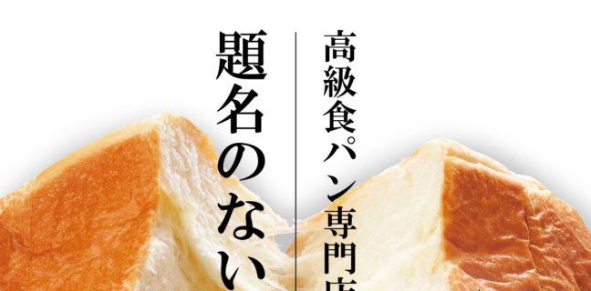 ない 屋 パン の 題名