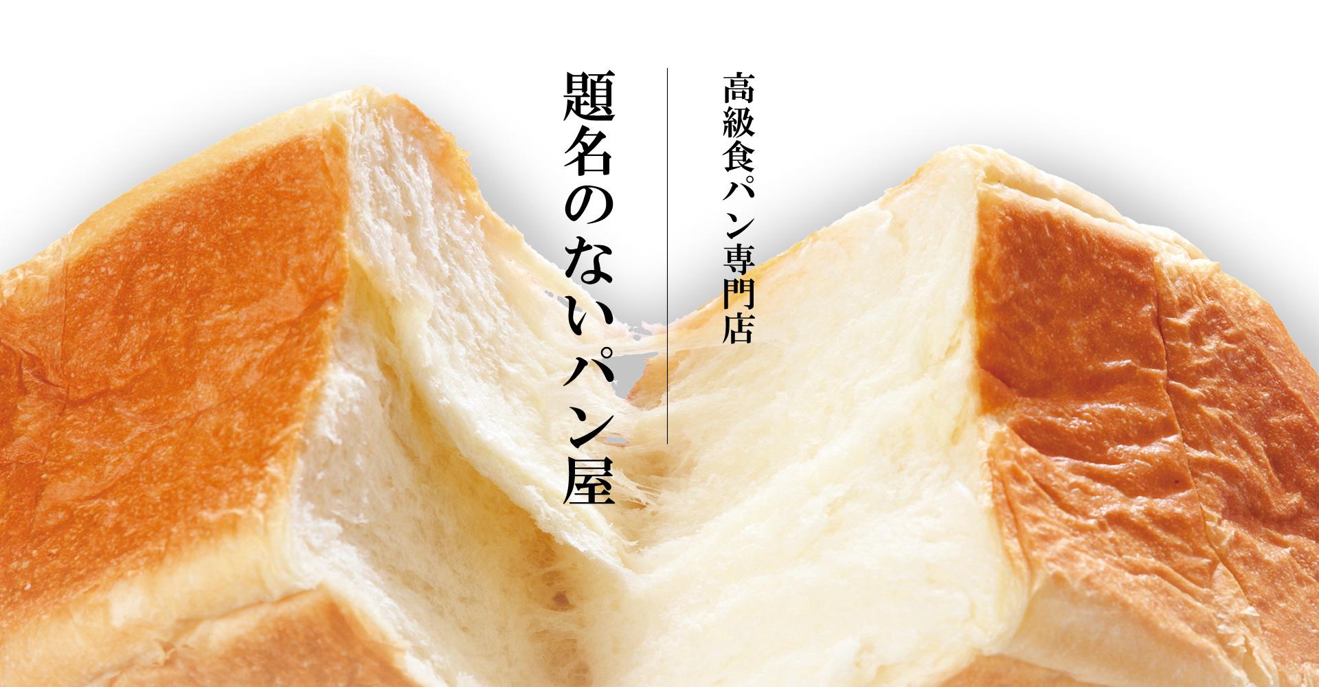 の ない 屋 題名 パン